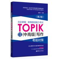 完全掌握.新韩国语能力考试TOPIKII(中高级)写作考前对策(第2版)