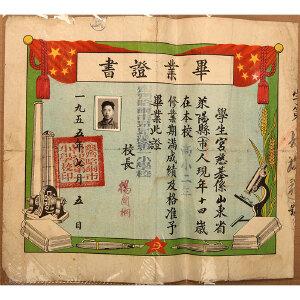 1955年 齐齐哈尔市昂昂溪第一小学毕业证书