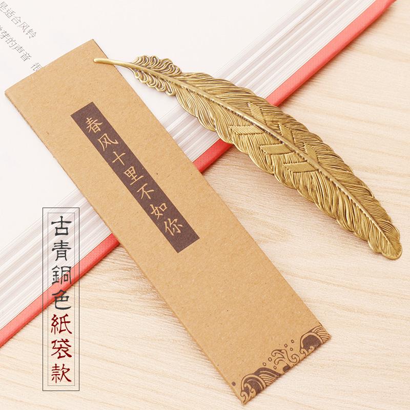萌味 书签 中国风金属黄铜创意羽毛书签精美复古典盒装古风简约立体送