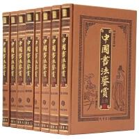 中国书法鉴赏大典 正版传世书法全集 仿皮面 豪华精装16开8册