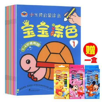 园宝宝学绘画教程书籍儿童美术绘画本填色涂色画教材幼儿美术创意画册
