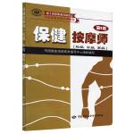 保健按摩师(第2版)(初级 中级 高级)