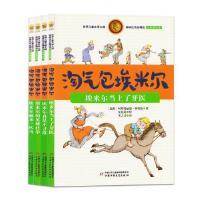 淘气包埃米尔 全套4册 注音美绘版 世界儿童文学大师林格伦作品精选 中国少年儿童出版社 儿童畅销书籍