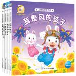 米乐米可生命教育故事书・习惯与性格养成(套装全6册)