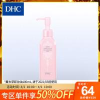 DHC 薰衣草柔净卸妆油 150mL 湿手也可用 亲油亲水天然植物芳香  官方直邮