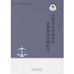 中国司法语境中的法律修辞问题研究