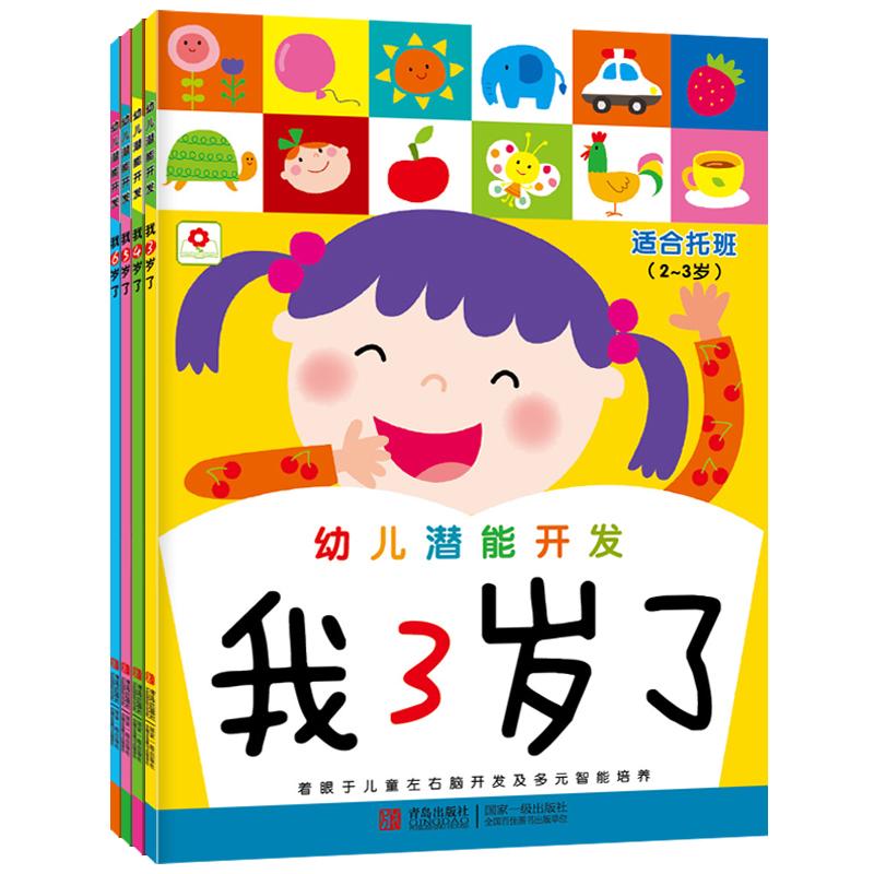 游戏亲子读物 宝宝启蒙认知早教智力潜能开发 幼儿园教材多元智能开发