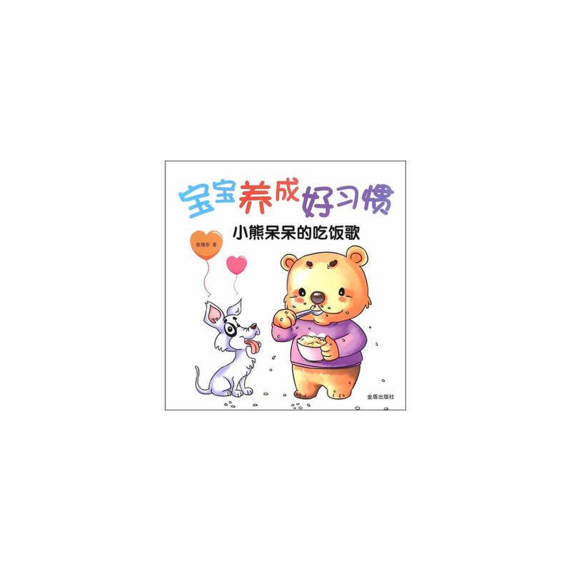 宝宝养成好习惯·小熊呆呆的吃饭歌 徐继东 9787518606887