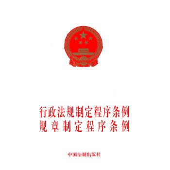 《行政法规制定程序条例规章制定程序条例》(