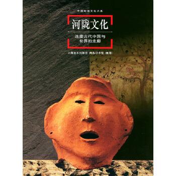中国地域文化大系--河陇文化:连接古代中国与世界的走廊(精装)