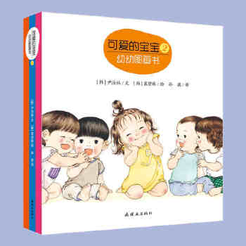 《全套3册 幼狮童书 商城正版 可爱的宝宝2 幼
