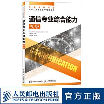 通信专业综合能力 初级 通信专业 综合能力 初级 全国通信专业技术人员职业水平考试用书