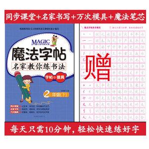 魔法字帖--名家教你练书法(字帖+模具+魔法笔芯)2年级(下)