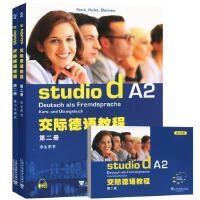 外教社 交际德语教程 第二册 学生用书教材+练习与测试+词汇手册 欧标A2全套3本 上海外语教育出版社 大学德语教材用书
