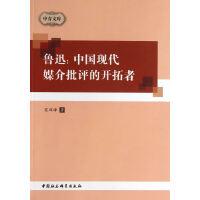 鲁迅:中国现代媒价批评的开拓者