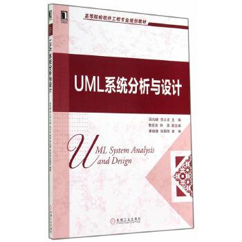 UML系统分析与设计