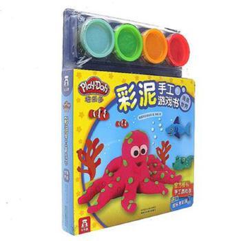 海底世界-彩泥手工游戏书