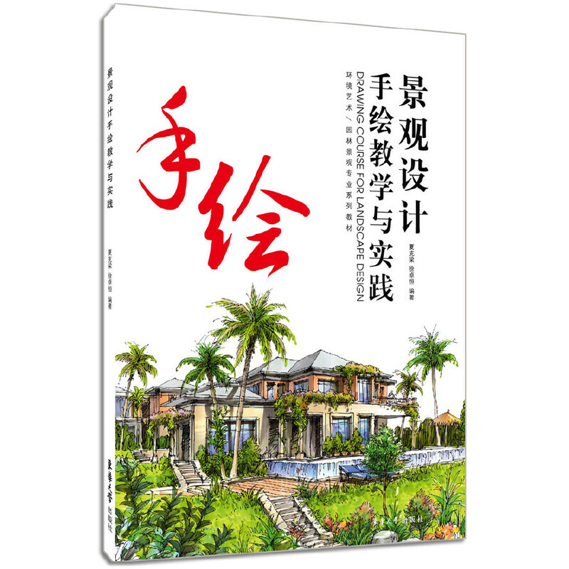景观设计手绘教学与实践 夏克梁,徐卓恒著 9787566907073 东华大学
