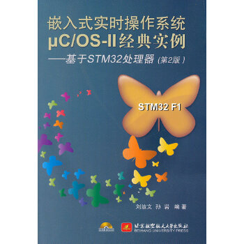 嵌入式实时操作系统μC/OS-II经典实例