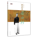 国宝传奇――张伯驹(签名本)