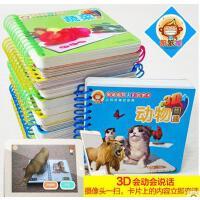 12册笨笨猴AR识字卡儿童早教学习片 3D立体动态玩具会说话的AR识字卡优美儿歌