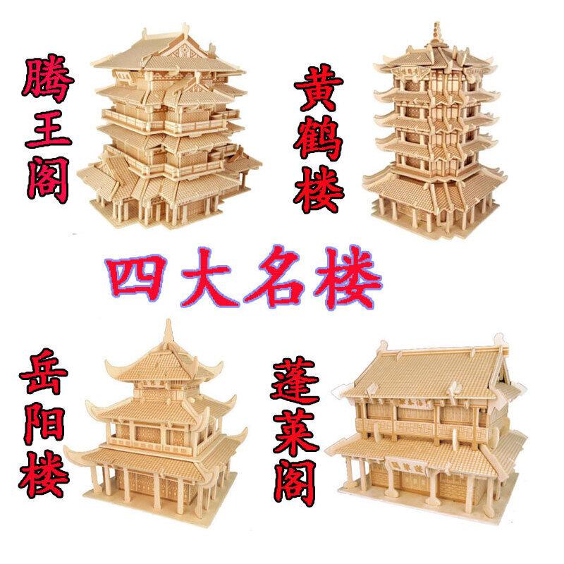 3D木质立体拼图 DIY模型中