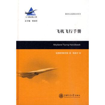 《飞机飞行手册》(美国联邦航空局.)【简介
