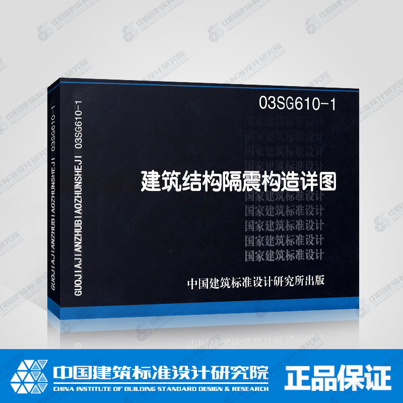 《03sg610-1(新) 建筑结构隔震构造详图》中国建筑院