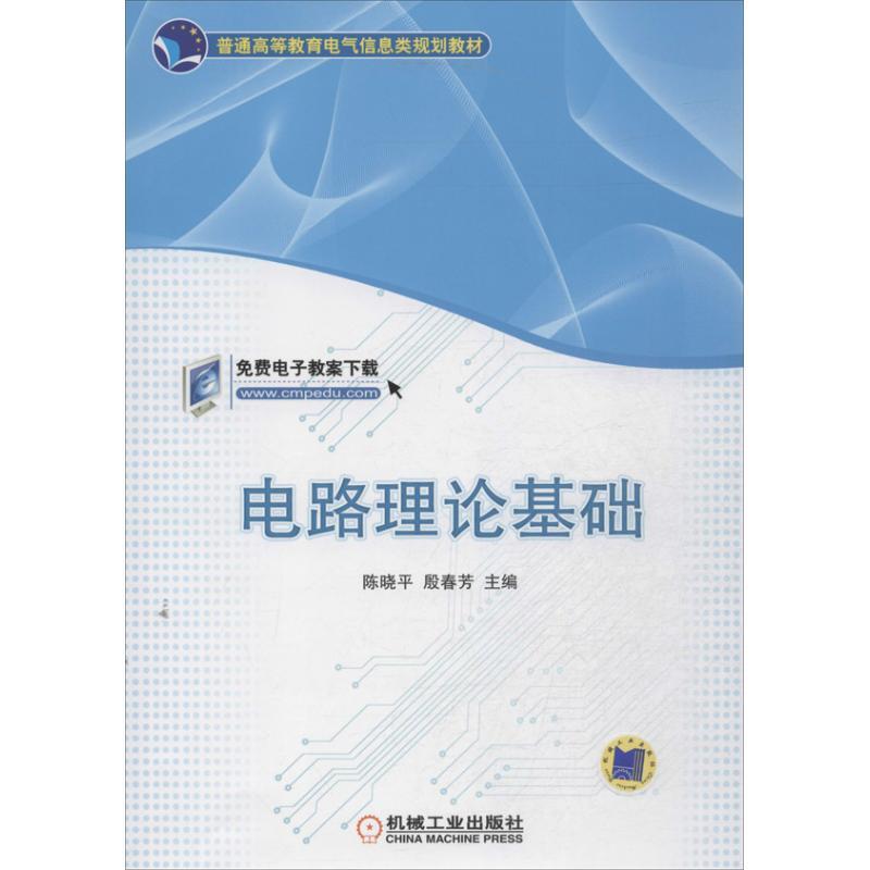 《电路理论基础 陈晓平