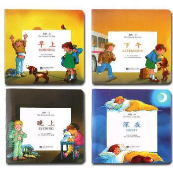 我的一天早上下午晚上深夜幼儿园指定绘本儿童情商绘本睡前故事暖心