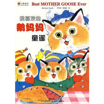 我喜欢的鹅妈妈童谣(蒲公英童书馆出品)