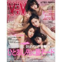 [现货]进口日文 时尚杂志 ViVi(ヴィヴィ) 2017年07月号