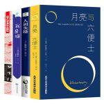 【限时秒杀包邮】 精美双封面 4册 人间失格+罗生门+我是猫+月亮与六便士和六便士 文学小说 外国文学世界名著书籍 畅