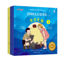 美国幼儿启蒙英语 第二辑(全十一册)