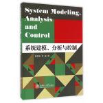 系统建模、分析与控制