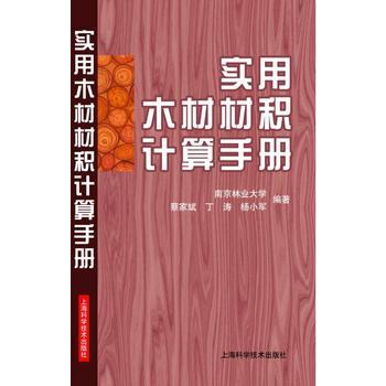 实用木材材积计算手册 蔡家斌 丁涛 杨晓军 南京林业大学木材工业学院