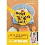 10分钟轻松做辅食(电子书)