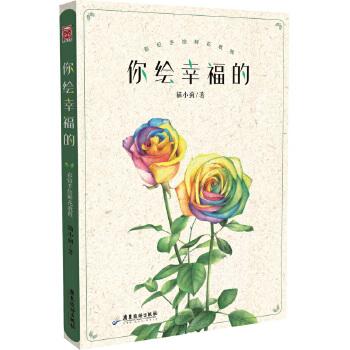 幸福的——彩铅手绘鲜花教程好学又好玩的彩色简笔画