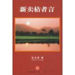 """新卖桔者言(经济学""""怪才""""张五常新作)"""