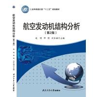 航空发动机结构分析(第2版)