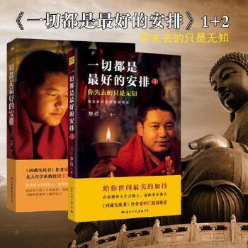 全2册一切都是最好的安排加措活佛西藏生死书作者索甲仁波切推