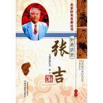 针药济世――张吉・北京针灸名家丛书