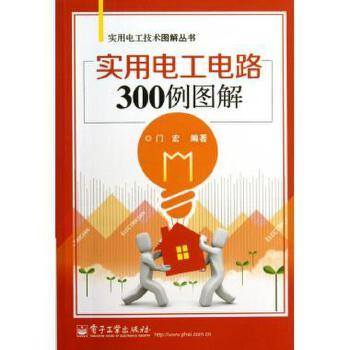 《实用电工电路300例图解/实用电工技术图解丛书》门