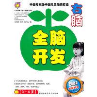 全脑开发.右脑.中国专家为中国儿童打造(3-4岁)配赠教具专家教学精华介绍