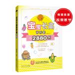 宝宝长高营养餐2880例