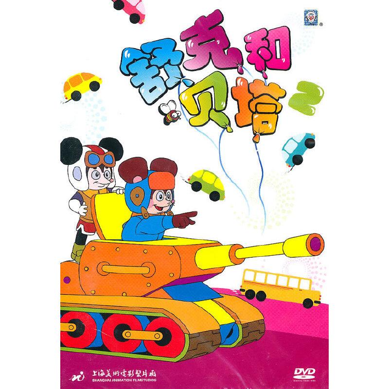 舒克和贝塔2(dvd)价格