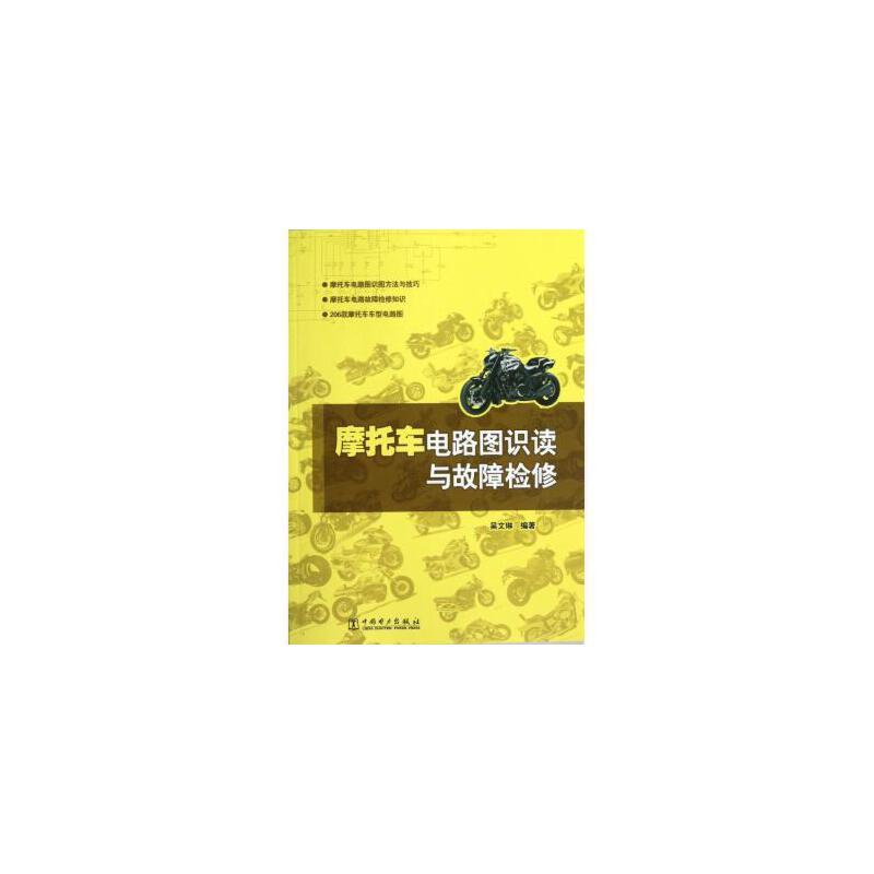 《摩托车电路图识读与故障检修》吴文琳