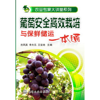 农业专家大讲堂系列--葡萄安全高效栽培与保鲜储运一本通