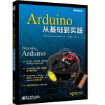 Arduino从基础到实践(手把手案例教你玩转Arduino)