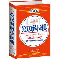 商务国际英汉双解小词典